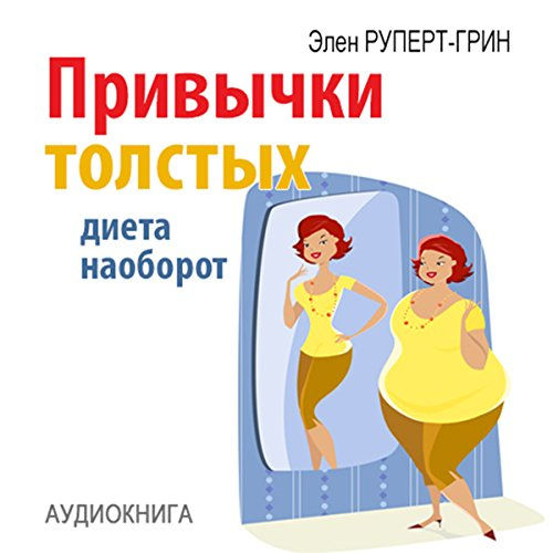 Privychki tolstyh. Dieta naoborot [Habits thick. diet vice versa] audiobook cover art
