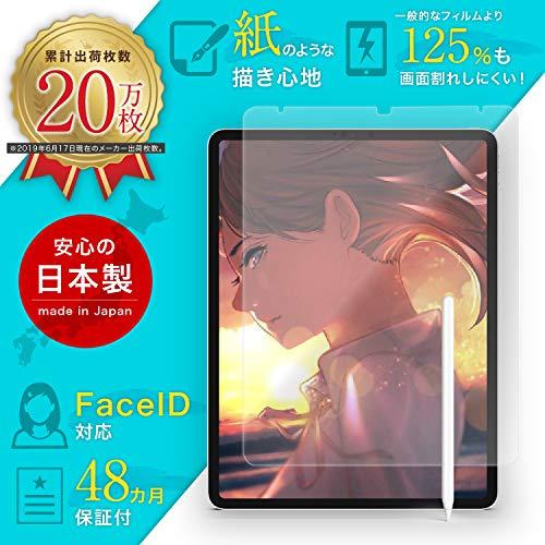 『「キングダムフィルム」 iPad Pro 12.9 (2018) ペーパーライク フィルム 紙のような描き心地 反射低減 アップルペンシル(apple pencil)対応 貼付け失敗時 1枚無料交換 日本製』のトップ画像