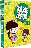 暴走漫画(31)