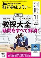 教員養成セミナー 2020年11月号別冊【 教採大全 疑問をすべて解消! 】