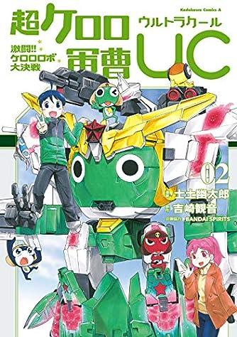 超ケロロ軍曹UC 激闘!! ケロロロボ大決戦(2) (角川コミックス・エース)
