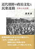 近代朝鮮の政治文化と民衆運動: 日本との比較