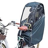 Liquidness チャイルドシート レインカバー 自転車 子供乗せ レインカバー 自転車用 チャイルドシート用 乗り降り簡単 後ろ用 リア用 自転車カバー サイクルカバー
