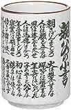 山下工芸(Yamasita craft) 親父の小言中寿司湯呑 7.2×7.2×10.2cm 11346110