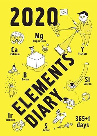 元素手帳2020