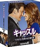 キャッスル/ミステリー作家のNY事件簿 シーズン6 コンパクトBOX[DVD]