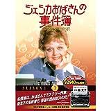 ジェシカおばさんの事件簿 1 ( DVD 7枚組 ) 7JO-5601 image
