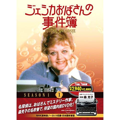 ジェシカおばさんの事件簿 1 ( DVD 7枚組 ) 7JO-5601