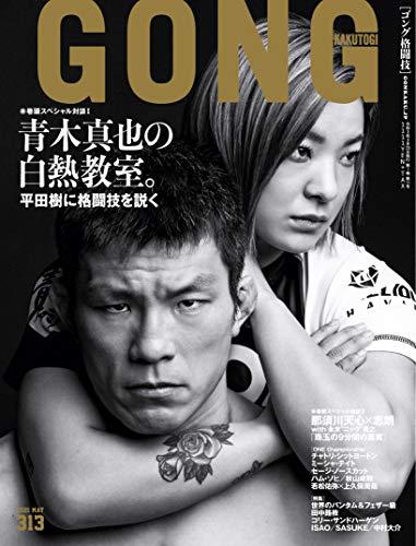 GONG(ゴング)格闘技 2021年5月号