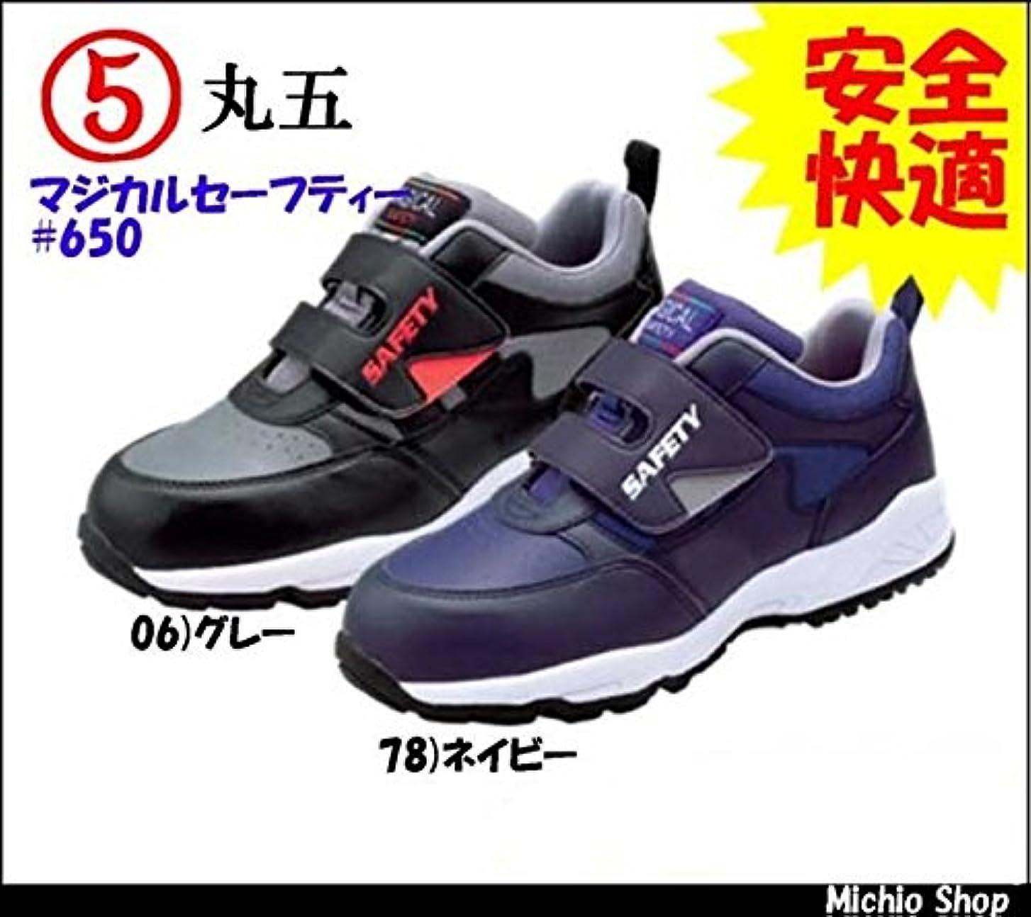 マント挽く見えない丸五 安全靴 マジカルセーフティー#650 Color:6グレー 28.0