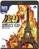 パリは燃えているか-HDリマスター版-