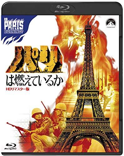 吹替シネマ2021 パリは燃えているか-HDリマスター版- [Blu-ray]