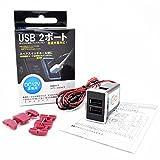 エルエコー 急速充電対応! 車載 増設USB充電イルミポート トヨタ/ダイハツ車 汎用 TOYOTA-A (ブルー発光) 結線タイプ 取説付