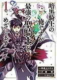 暗黒騎士の俺ですが最強の聖騎士をめざします 1 (ガンガンコミックス UP!)