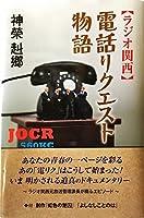 ラジオ関西 電話リクエスト物語