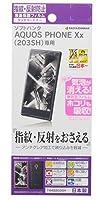 ラスタバナナ AQUOS PHONE Xx 203SH 反射防止フィルム T442203SH