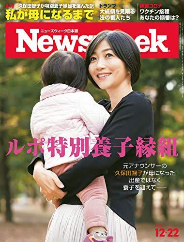 ニューズウィーク日本版 12/22号 特集 ルポ特別養子縁組