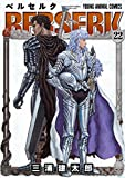 ベルセルク 22 (ヤングアニマルコミックス)