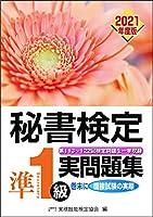 51uuRmdjduL. SL200  - 秘書技能検定