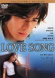 LOVE SONG(2001・日本)