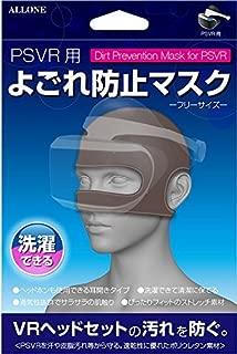 PSVR用よごれ防止マスク GR