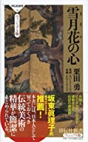 雪月花の心 (祥伝社新書 ヴィジュアル版 134)