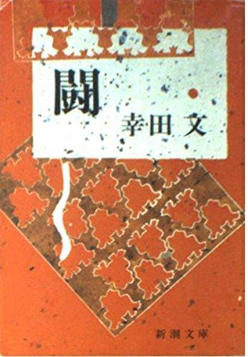 闘 (新潮文庫)