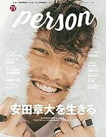 TVガイドPERSON VOL.76 (TOKYO NEWS MOOK 761号)