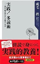 表紙: 実践! 多読術 本は「組み合わせ」で読みこなせ (角川oneテーマ21) | 成毛 眞