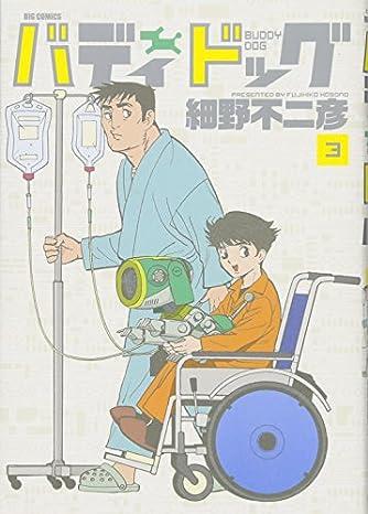 バディドッグ (3) (ビッグコミックス)