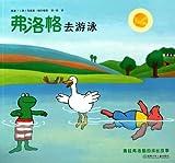 青蛙弗洛格的成长故事第二辑——弗洛格去游泳