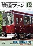 鉄道ファン 2020年 12月号 [雑誌]