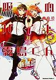 吸血バイト霧島くん (2) (角川コミックス・エース)