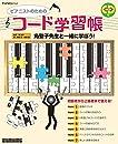 ピアノスタイル ピアニストのためのコード学習帳 CD付き