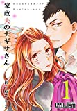 ★【100%ポイント還元】【Kindle本】家政夫のナギサさん 1~2が特価!