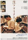 落下する夕方 [DVD] image