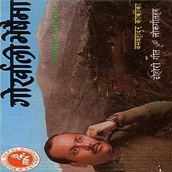 Gorkhali Bhesaima