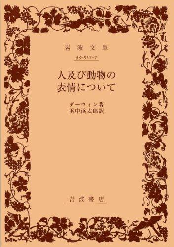 人及び動物の表情について (岩波文庫)