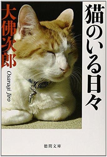 猫のいる日々: 〈新装版〉 (徳間文庫)の詳細を見る