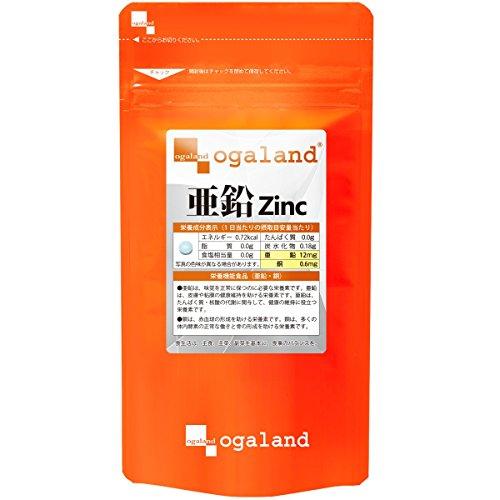 [ogaland公式]亜鉛(約3ヶ月分)[栄養機能食品]