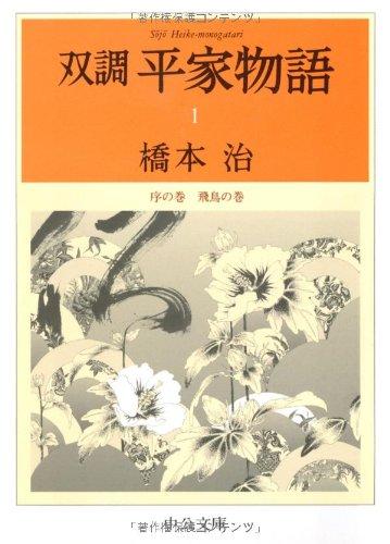 双調 平家物語〈1〉序の巻 飛鳥の巻 (中公文庫)
