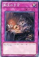 【遊戯王シングルカード】 《デビルズ・ゲート》 転生の予言 ノーマル sd21-jp036