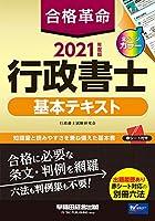 51uv+U4hglL. SL200  - 行政書士試験