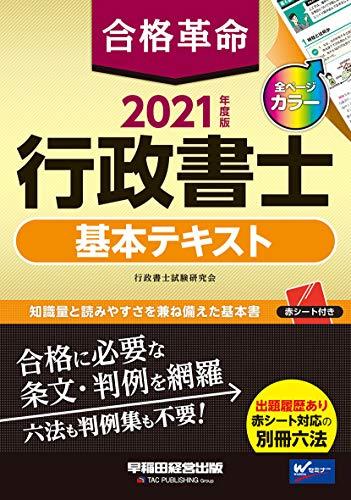 合格革命 行政書士 基本テキスト 2021年度 (合格革命 行政書士シリーズ)