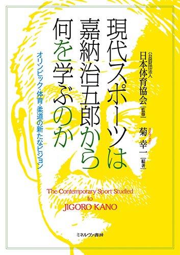 現代スポーツは嘉納治五郎から何を学ぶのか: オリンピック・体育・柔道の新たなビジョン