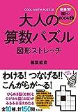 大人の算数パズル 図形ストレッチ 【脳トレBOOKシリーズ】