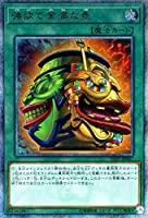 遊戯王カード 強欲で金満な壺(20th シークレットレア) サベージ・ストライク(SAST) | 通常魔法 20th シークレット レア