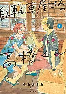 自転車屋さんの高橋くん 【電子限定特典付】 (4) (トーチコミックス)