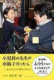 小児科の先生が車椅子だったら ─私とあなたの「障害」のはなし (ちいさい・おおきい・よわい・つよい No.123)