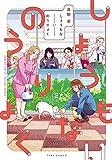しょうもないのうりょく 【特典ペーパー付き/カラーページ増量版】(2) (バンブーコミックス)
